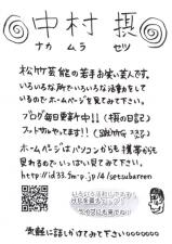 20070310setsu.jpg