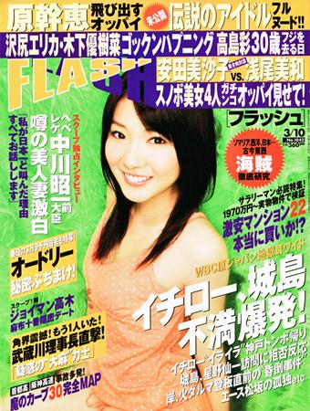 20090224kanokaho.jpg