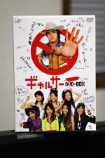 galser_dvd-box.jpg
