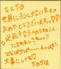 kanokaho20060813_1.jpg