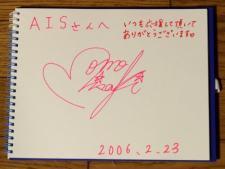 misaki20060223.jpg