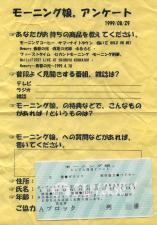 musume19990829.jpg