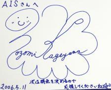 nozomi20060511.jpg