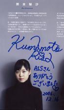 risa20061216.jpg