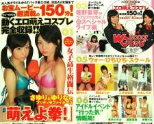sayurina20060125.jpg