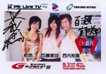 2005/9/4戦利品(週プレ準グランプリサイン)