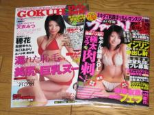 yurina20060201.jpg